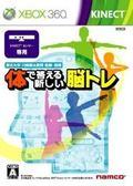 ★御玩家★XB3 Kinect 新體感腦力鍛鍊 中文版