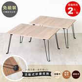 【Hopma】輕巧和室桌(2入)淺橡木
