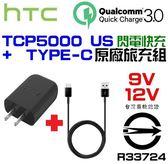 HTC U11 U12 Plus 原廠旅充組 TCP5000-US Type-c QC3.0 可用 ASUS SONY ZS620KL 超越 UCH12【采昇通訊】