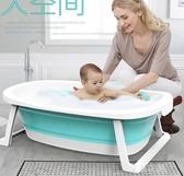 嬰兒折疊浴盆寶寶洗澡盆家用新生兒加厚大號兒童泡澡缸沐浴桶用品QM『艾麗花園』