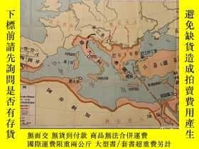 二手書博民逛書店中學罕見教學 歷史 參考 掛圖 五到七世紀東地中海區域 羅馬帝國