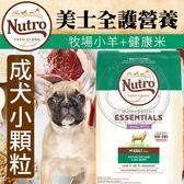 【培菓平價寵物網】美士全護營養》成犬配方小顆粒(牧場小羊+健康米)5lb/2.72kg