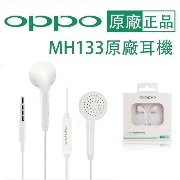 【盒裝原廠耳機】OPPO MH133 耳塞式、線控麥克風耳機,適用 iPhone、Android R9 R9S R7 R7+ R7S