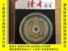 二手書博民逛書店罕見讀者欣賞(2006年第1—12期)Y186799