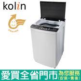 歌林11KG單槽洗衣機BW-11S03含配送到府+標準安裝【愛買】