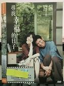 挖寶二手片-0B03-245-正版DVD-韓片【尋找幸福的日子】-黃政民 林秀晶(直購價)