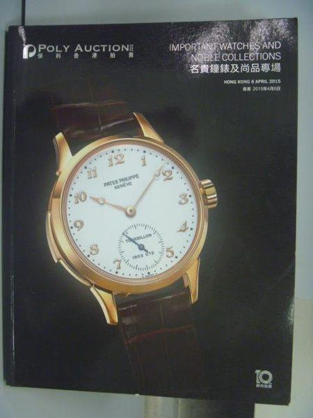 【書寶二手書T5/收藏_PCA】POLY保利_名貴鐘錶及尚品專場_2015/4/6