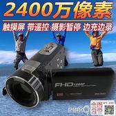 2400萬像素數碼攝像機高清家用DV照相機旅游錄像自拍CY 【PINKQ】