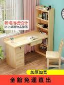兒童書桌 學習桌實木書桌書架組合家用兒童寫字桌學生簡易寫字台轉角電腦台式桌子