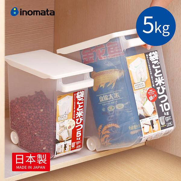 【日本INOMATA】櫥櫃拖拉式透明儲米箱(附160ml量杯)-5kg(收納 整理 雜糧 穀物)