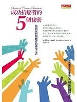 二手書 成功抗癌者的5個祕密Secrets of Cancer Survivors:A Book of Hope for Cancer Patients, The R2Y 9862164808