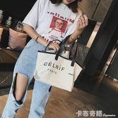 ins包包女2018新款潮百搭布袋手提帆布包韓版chic簡約單肩包大包 卡布奇諾