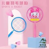 超輕兒童羽毛球拍雙拍耐用型3-6歲幼稚園羽毛球拍【步行者戶外生活館】