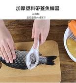 晴崴專區-家用廚房刮魚鱗帶蓋器