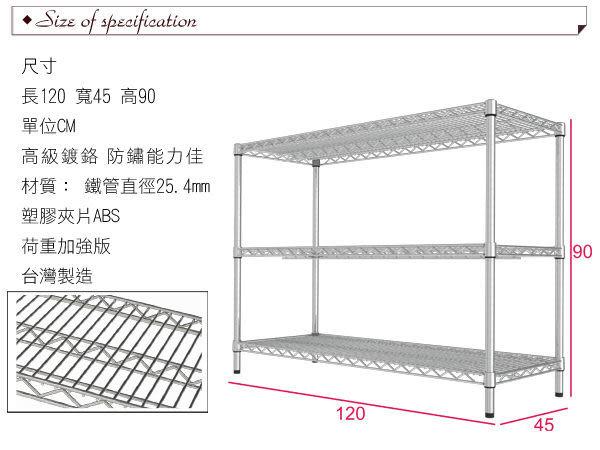 層架 置物架 收納架【J0031】IRON荷重型萬用120X45X90三層架 MIT台灣製ac 完美主義