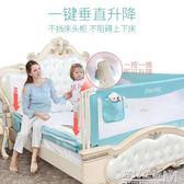 寶寶防摔防護欄桿垂直升降嬰兒童安全床護欄1.8-2米大床擋板通用  igo 遇見生活