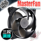 [ PC PARTY ] CoolerMaster 三段調速 MasterFan Pro 120AP 12公分 風壓型