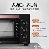 烤箱電烤箱家用烘焙小型烤箱多功能全自動蛋糕35L升大容量LX220V 愛丫 免運
