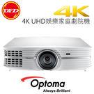 OPTOMA 奧圖碼 UHT61 4K UHD 娛樂家庭劇院機 2800 流明度 支援HDR 公司貨 送100吋手拉布幕+三星4K藍光機