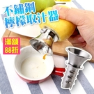 檸檬取汁器 榨汁器 擠檸檬器 304不鏽鋼榨汁器 榨檸檬器 檸檬汁 夏日聖品(V50-1181)
