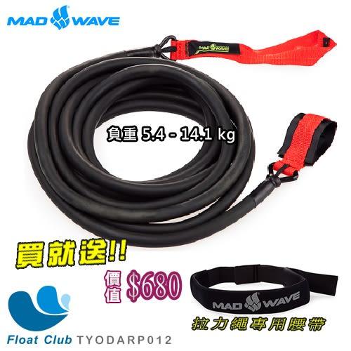 【MADWAVE】6米拉力繩 LONG SAFETY CORD/紅(負重5.4-14.1kg) - 送專用拉力繩