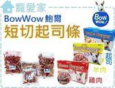 ☆寵愛家☆BOWWOW(雞肉/羊肉/高鈣綜合)香濃起司條1盒12包.
