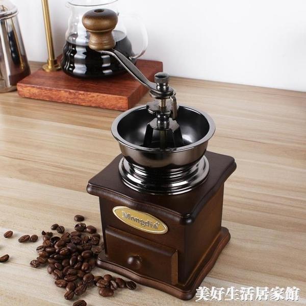 Mongdio復古手磨咖啡機家用手搖咖啡豆研磨機小型手動粉碎研磨器ATF 美好生活