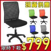 凱堡 kolento 無扶手透氣網背電腦網椅【A50191】