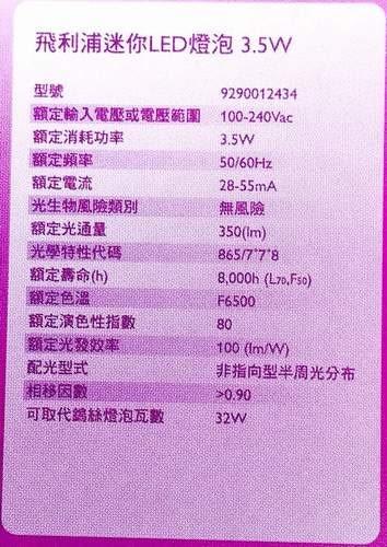 飛利浦LED/3.5W白