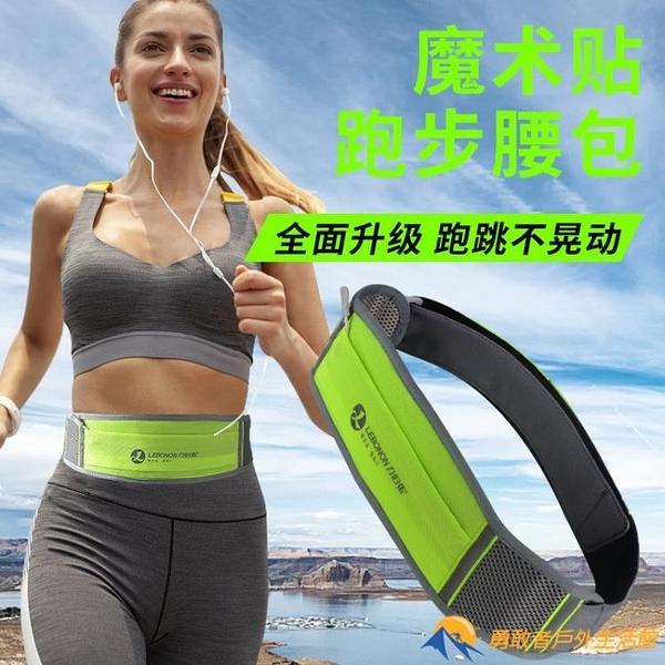 魔術貼腰包男女運動跑步健身裝備戶外多功能手機腰帶