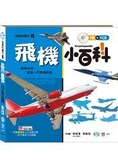 飛機小百科(附CD)