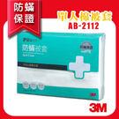 3M 淨呼吸防螨寢具單人棉被套 5X7 另有雙人 加大 歡迎詢價 ab-2112