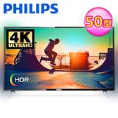 ★送基本安裝★【Philips 飛利浦】50型4K聯網HDR液晶顯示器+視訊盒 (50PUH6233)