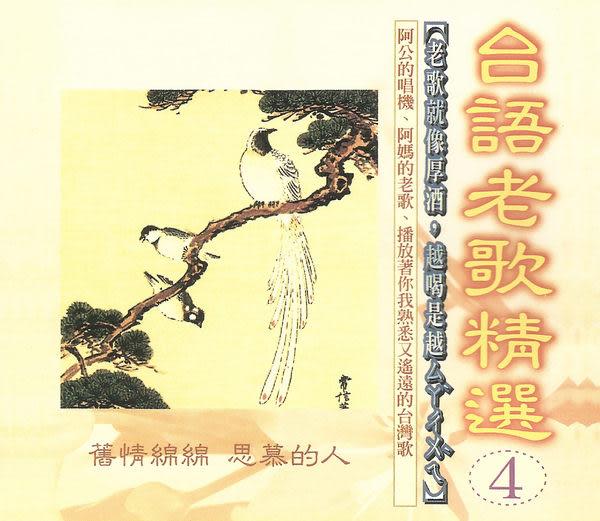 台語老歌精選 4+5 CD (音樂影片購)