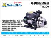 【台北益昌】大井 TQ200B 2代 1/4HP 加壓馬達 電子流控恆壓泵浦 穩壓泵浦 低噪音 抗菌 不生銹