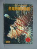 【書寶二手書T9/動植物_YJJ】台灣的珊瑚魚類