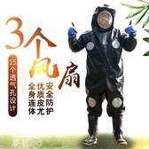 防蜂服 馬蜂服防蜂連體衣加厚帶風扇抓馬蜂服防蜂衣全套透氣專用防馬蜂衣 夢藝家