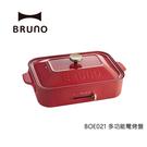 【限時特賣】BRUNO BOE021 多...