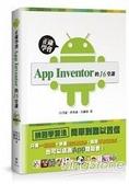 正確學會App Inventor的16堂課 只要一隻滑鼠 快速拖拉放操作,就算不