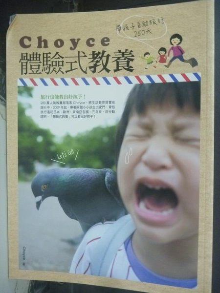 【書寶二手書T9/親子_YIQ】Choyce 體驗式教養_Choyce