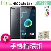 分期0利率  HTC Desire 12+ Desire 12 Plus 6吋智慧型手機贈『手機指環扣 *1』