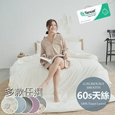 『多款任選』60支100%天絲TENCEL文青素色6尺雙人加大床包被套四件組-台灣製(專櫃頂級300織)