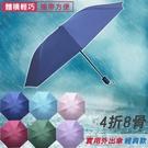 LISAN實用4折8骨外出傘經典款 折疊傘 摺傘 輕便傘 雨傘