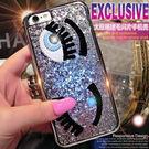 亮片大眼精 Apple iPhone 8/8 plus/iPhone X/S手機殼 手機套  保護套  硬殼