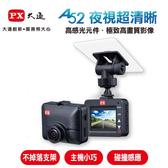 【愛車族】PX大通 A52 高畫質行車記錄器+16G記憶卡