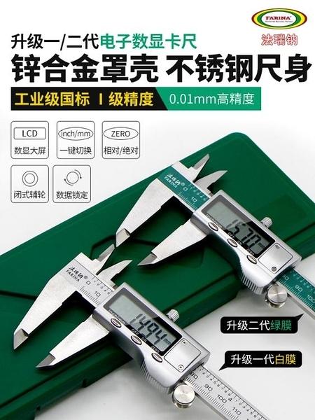 卡尺法瑞鈉高精度電子數顯游標卡尺不銹鋼家用小型0-150mm德國工業級 風馳