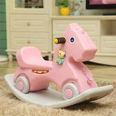 兒童搖搖馬帶音樂塑料大號加厚兩用嬰兒玩具1-2-6周歲寶寶小木馬    igo可然精品鞋櫃
