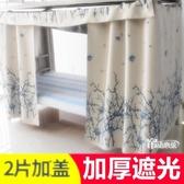 加厚遮光床簾大學生宿舍男女寢室上鋪下鋪簾子窗簾 LQ2836『小美日記』