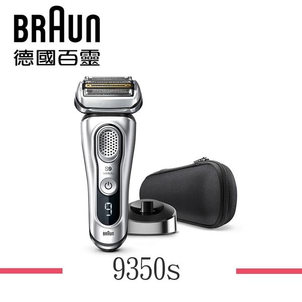 【BRAUN 德國百靈】9系列諧震音波電動刮鬍刀/電鬍刀 9350s