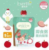 韓國 Evertto 愛兒多 嬰幼兒即食粥(雞肉蘋果) 130g